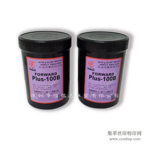Plus-100B感光胶(田菱)