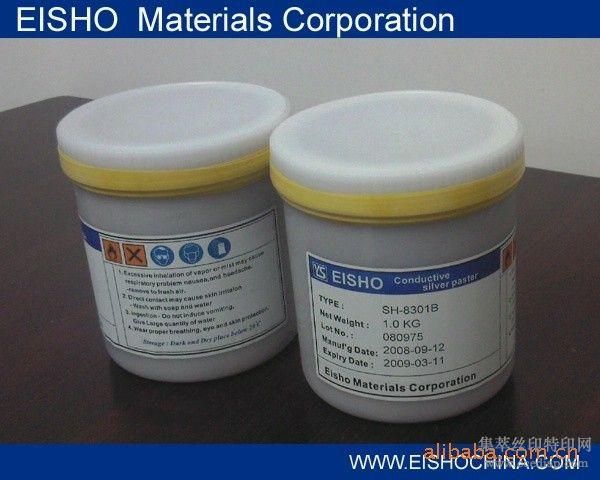 颖尚SH-8301C导电银浆