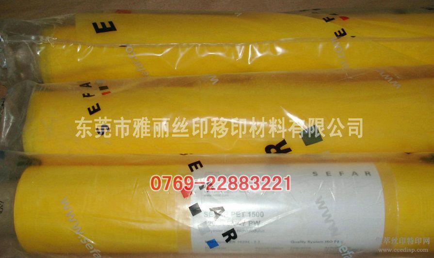 供应瑞士赛发SEFAR网纱,赛发尼龙丝网,赛发聚酯丝网