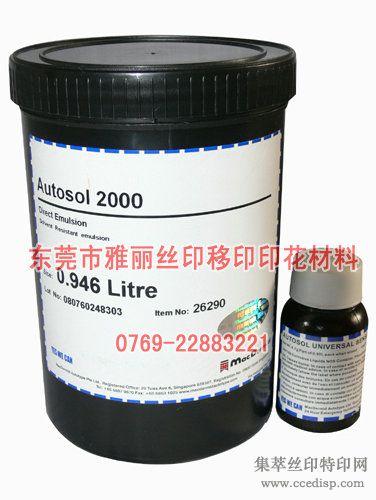 供应柯图泰PLUS2000感光胶,2000感光胶
