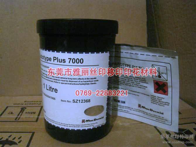 供应英国柯图泰7000感光胶,柯图泰7000感光胶