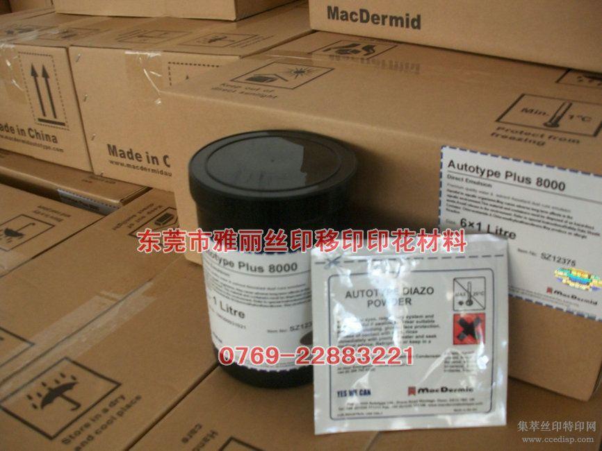 供应英国柯图泰8000感光胶,柯图泰8000感光胶