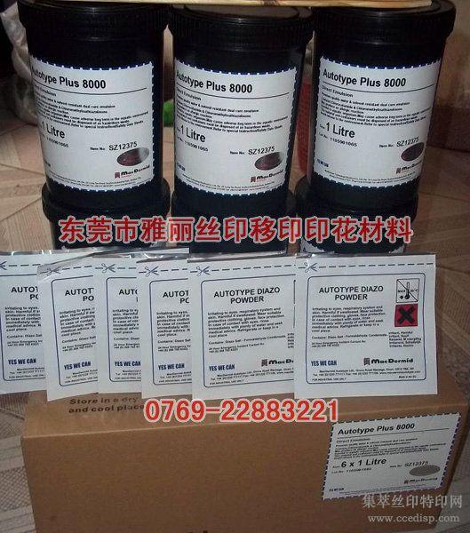 批发供应柯图泰7000感光胶,柯图泰8000感光胶