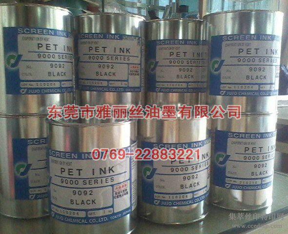 供应日本十条2500系列金属丝印油墨