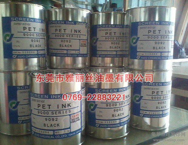 供应日本十条MATT-VINYL系列油墨M07,M92