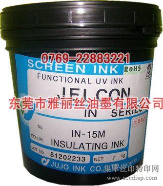 供应日本十条IN-15M绝缘油墨,IN-15M绝缘绿