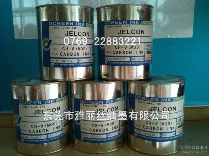 供应日本十条CH-8导电碳浆,CH-8碳浆