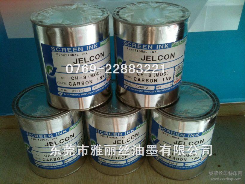 供应日本十条CH-10导电碳浆,CH-10碳浆