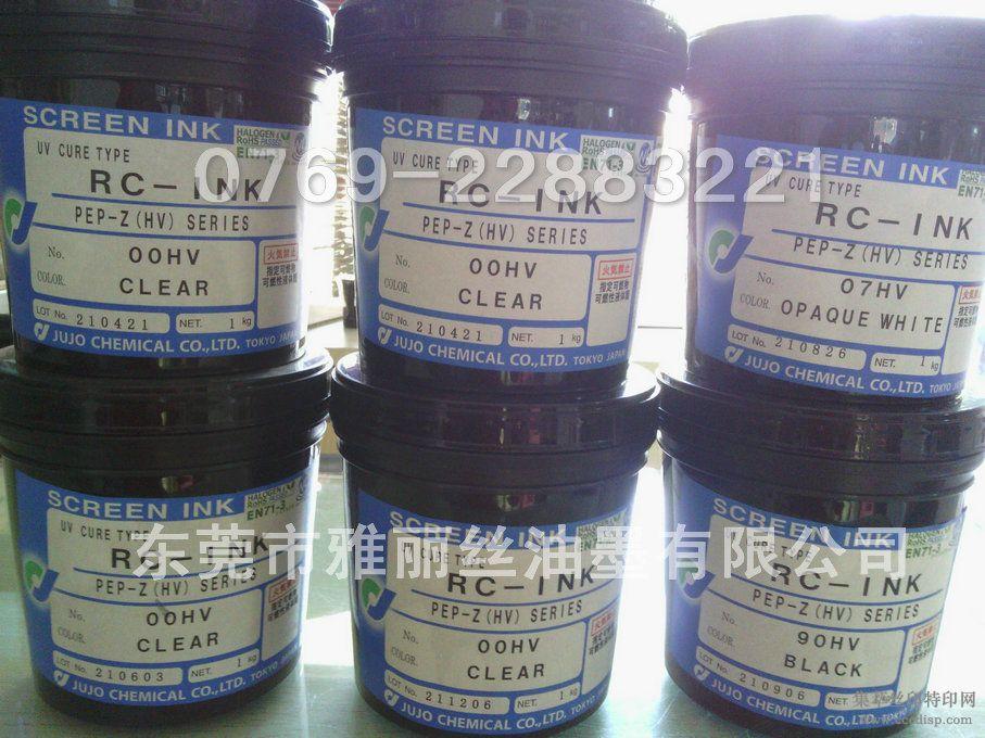 供应日本十条PEP-Z(HV)系列油墨,PEP-Z(HV)系列PP油墨