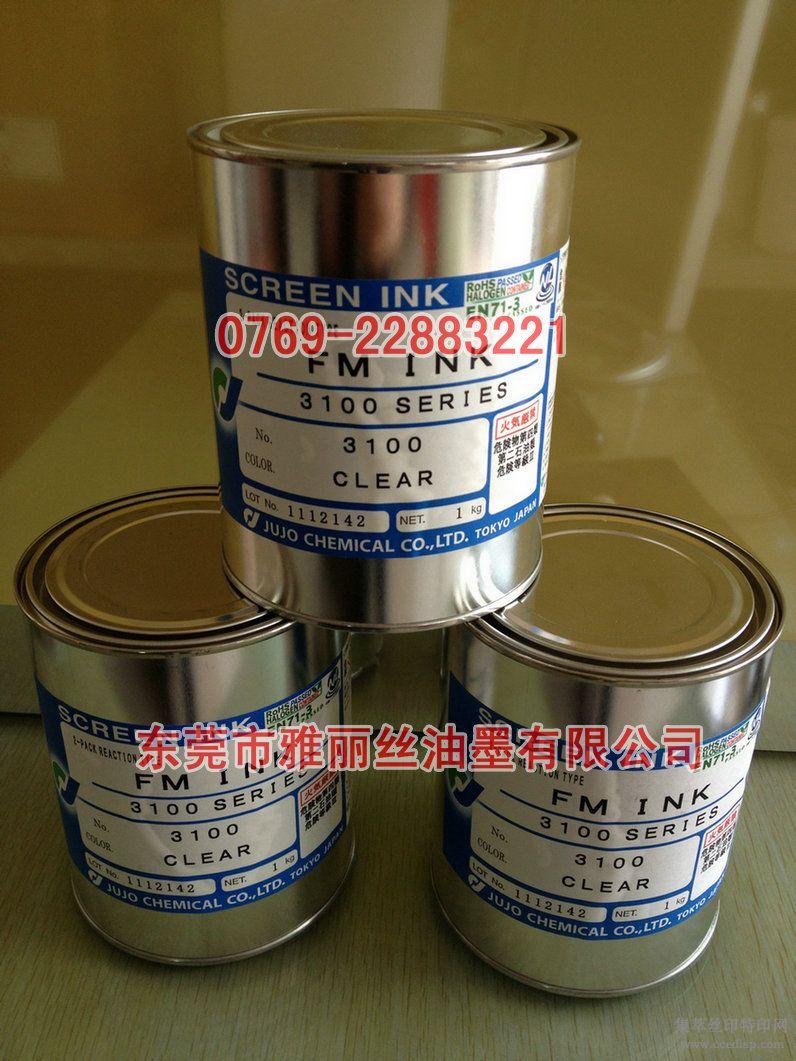 供应日本十条3200系列油墨,3200系列SIM油墨