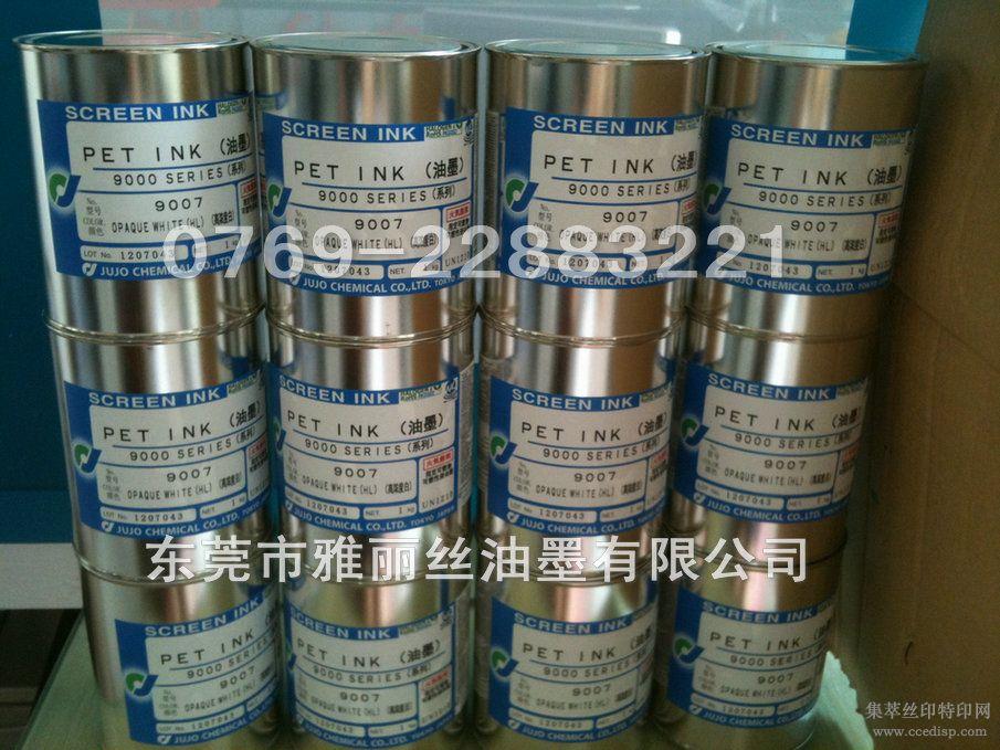供应日本十条9000系列油墨,9000系列PET油墨