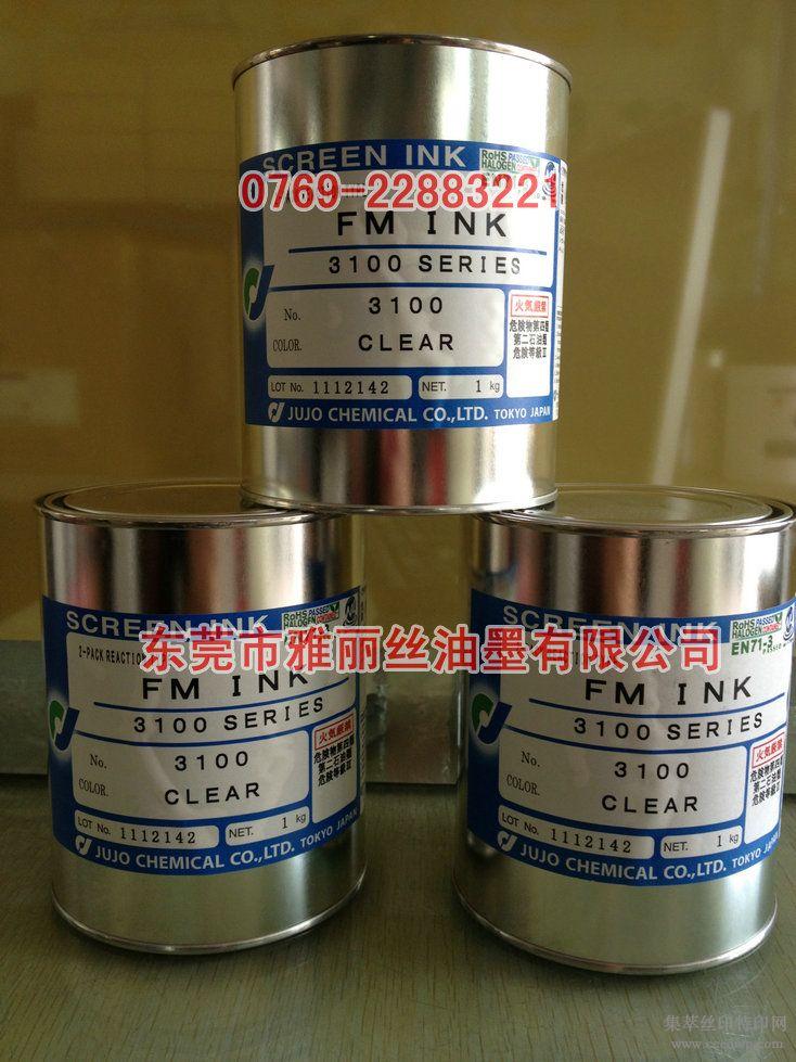 供应日本十条3100系列油墨,3100系列FM油墨