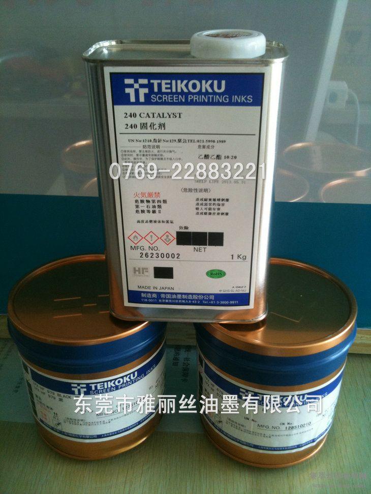 供应日本帝国MIR-9100镜面银油墨
