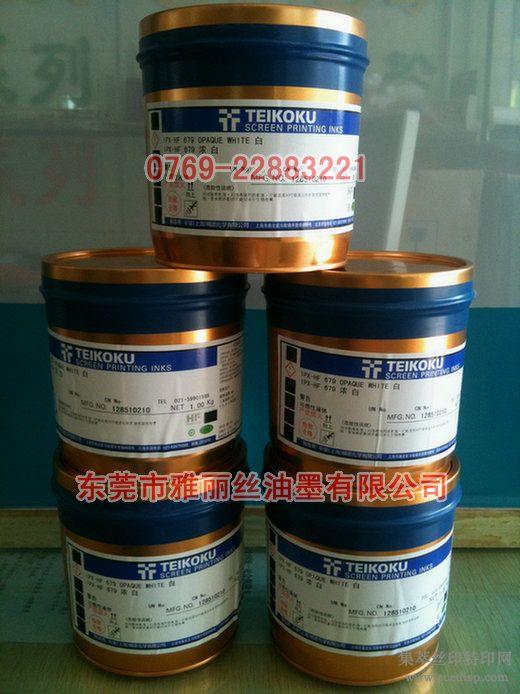 供应日本帝国INQ系列油墨,INQ系列丝印油墨
