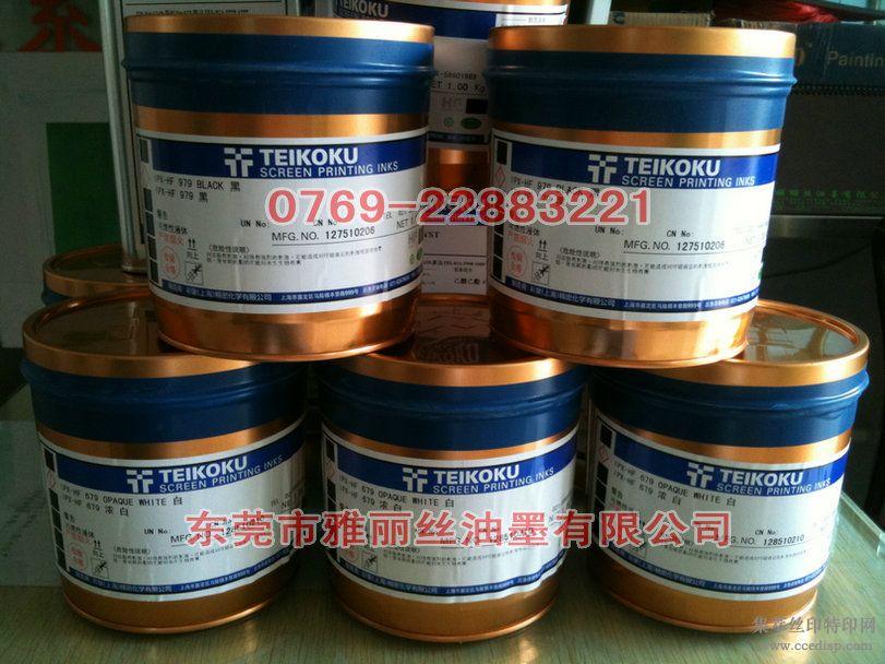 供应日本帝国IPX系列油墨,IPX系列丝印油墨