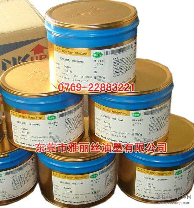 供应日本精工SG740系列油墨