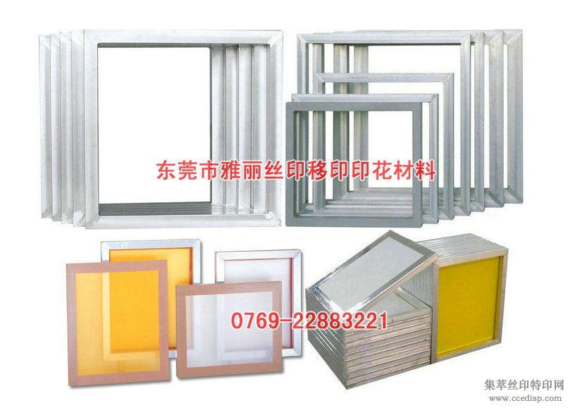 供应铝合金网框,丝印网框