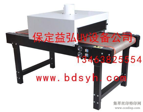 小型红外线IR烘干机