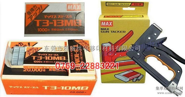 供应日本MAX手动钉网枪(TG-A),手动钉网枪,T3网钉