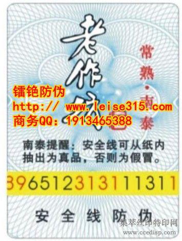 安全线防伪标签规格型号 防伪产品生产厂家 防伪印刷
