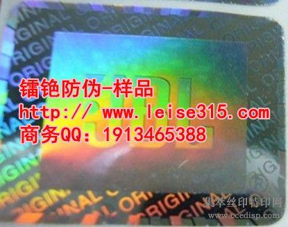 中国防伪印刷 综合防伪标签印刷 光聚合防伪标贴生产