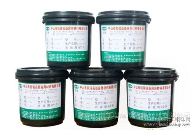 供应凯瑞UV1100-9100UV丝印油墨