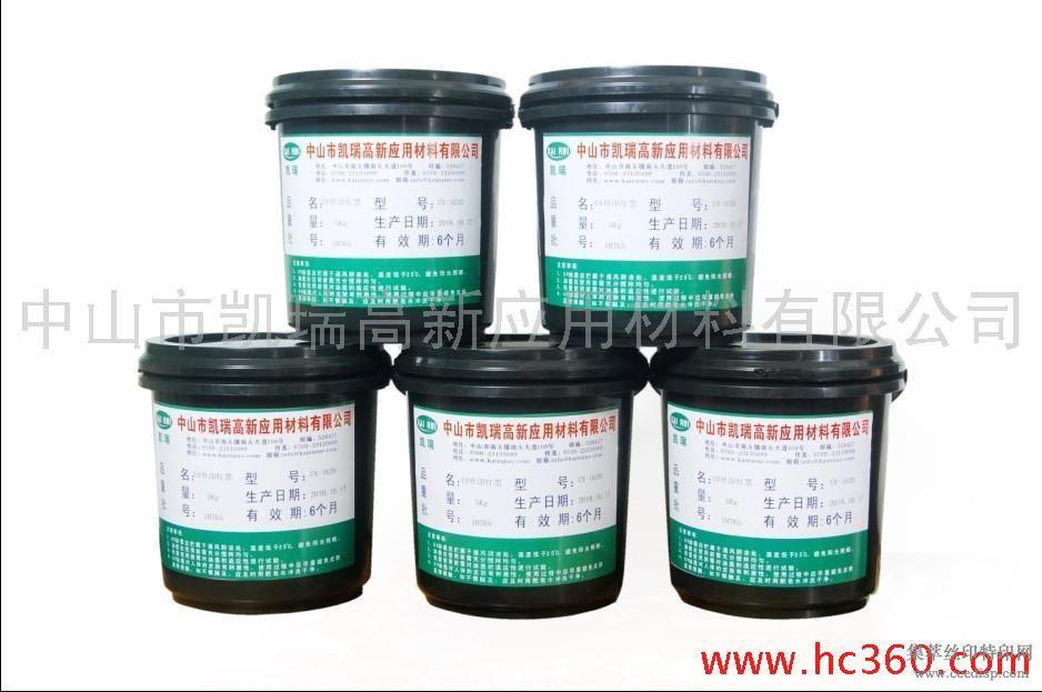 供应凯瑞UVW-1002水性油墨