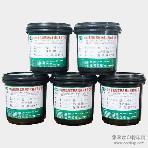 UV丝印色墨UV-1600系列