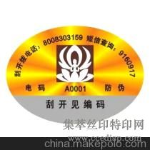 杭州电码标电码防伪商标800电话防伪