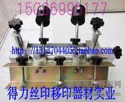 供应万向丝印头丝印材料丝印器材