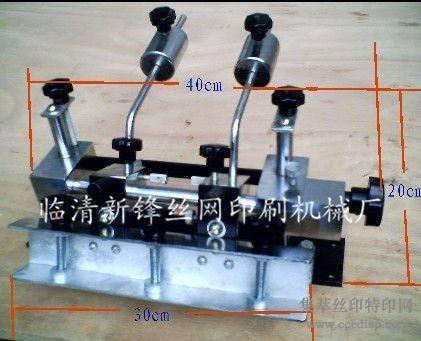手动丝印机头网版固定设备