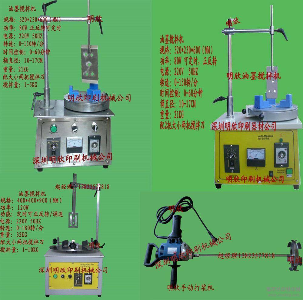 小型油墨搅拌机/大型胶浆搅拌机/四川1-5公斤油墨搅拌机