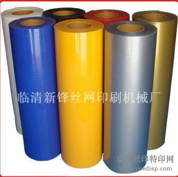 韩国进口PVC热转印刻字膜服装烫印膜