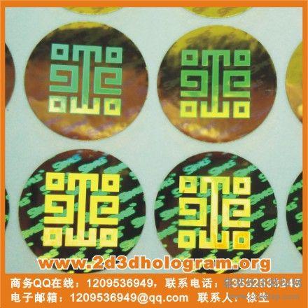 广州全息防伪标签深圳全息标北京防伪商标