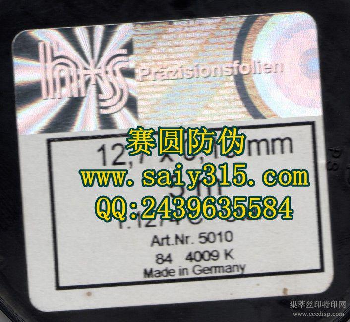 镭射烫印防伪标签制作防伪技术产品制作酒标印刷