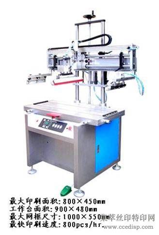 ASP1000L平面丝印机