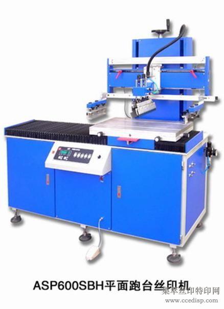 ASP600SBH平面跑台丝印机