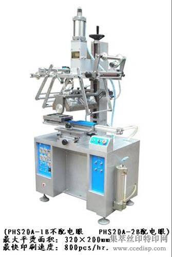 PHS20A-2B平面热转印机