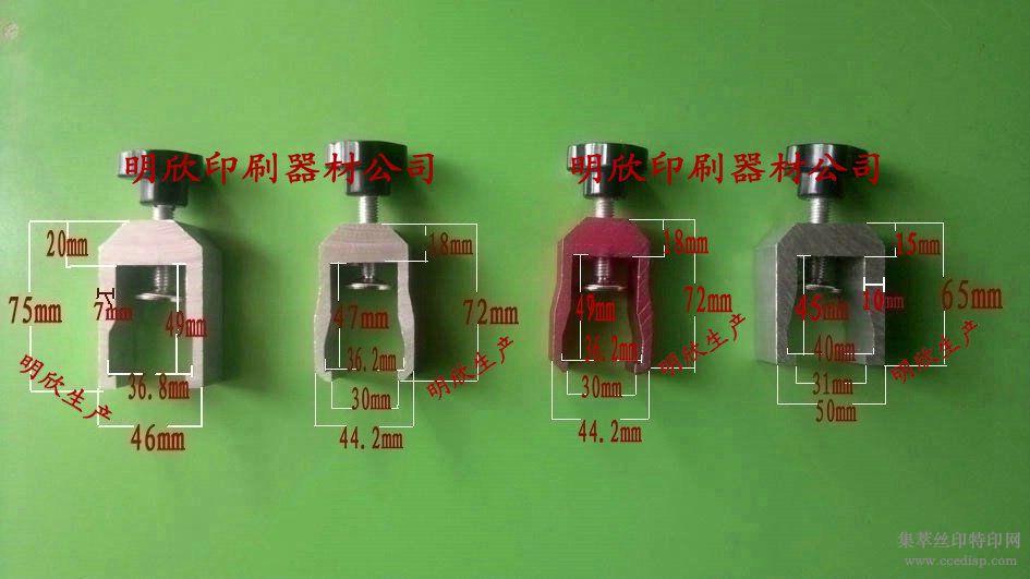 配件卡子-专用丝印机方通-深圳机用刮刀回墨刀