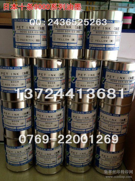 供应日本十条9000系列PET油墨