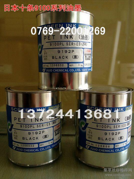 供应日本十条9100PL系列PET油墨