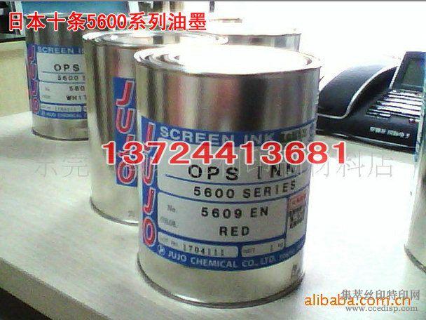 供应日本十条5600系列OPS油墨