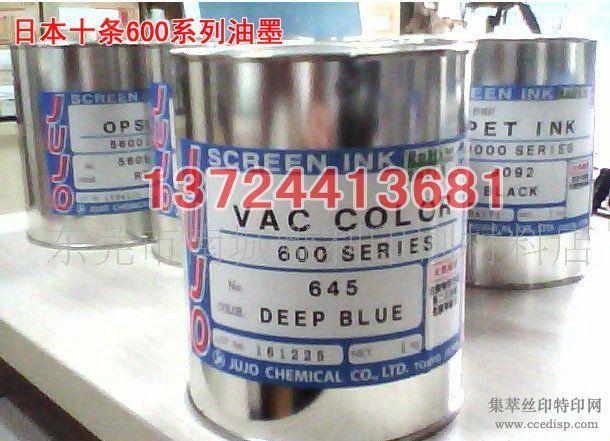 供应日本十条600系列VAC油墨
