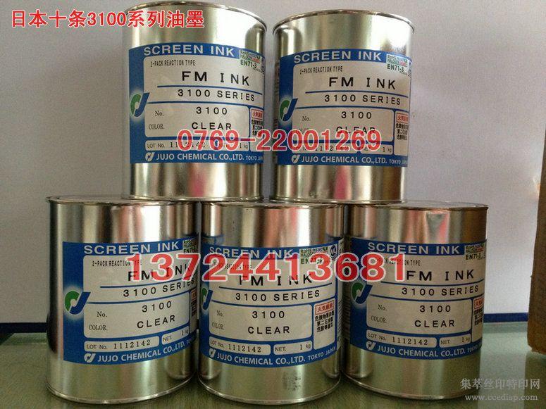 供应日本十条3100系列FM油墨