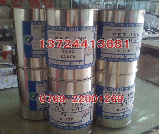 供应日本十条2500系列慢干性MIG-N金属油墨