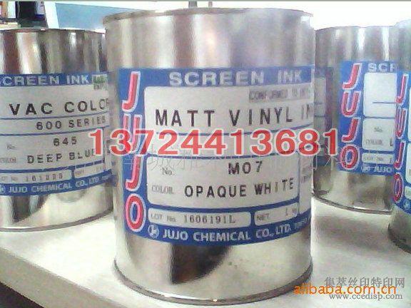 供应日本十条MATT VINYL系列油墨
