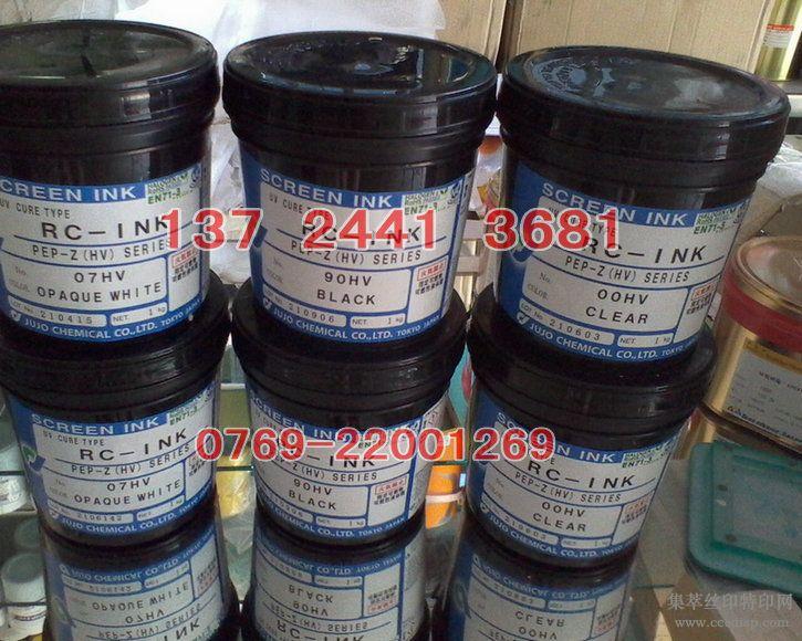 供应日本十条RC PEP-G系列油墨
