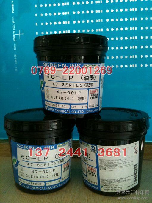 供应日本十条RC-LP 47系列油墨