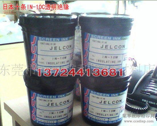 供应日本十条IN-10C绝缘油墨