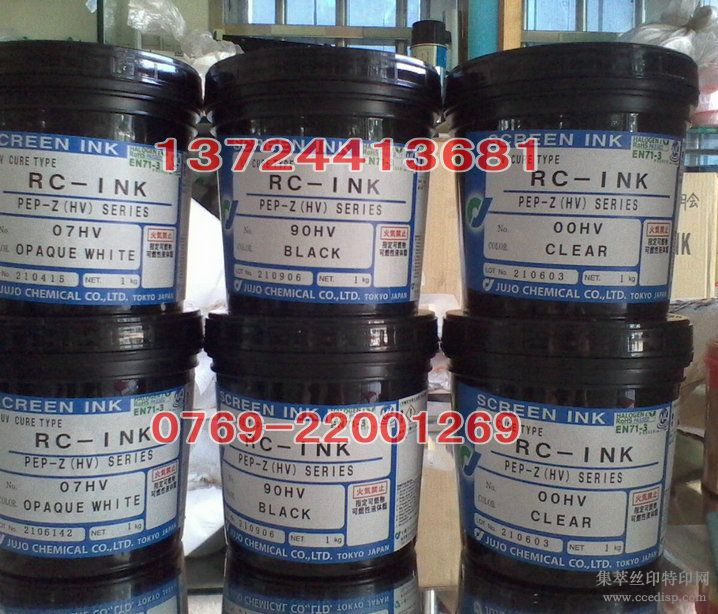 供应日本十条PEP-Z(HV)UV丝印油墨
